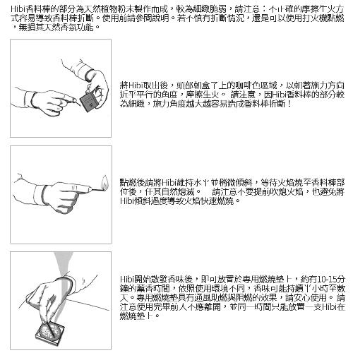 HIBI│薰香火柴 - 茶樹 (8入裝)|兩入組