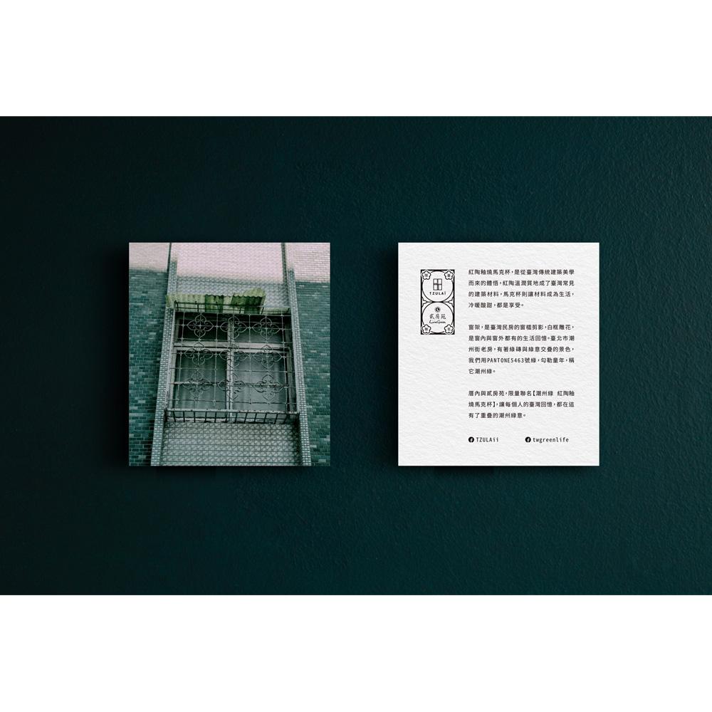 TZULAï|厝內 x 貳房苑 紅陶釉燒馬克杯(潮州綠)