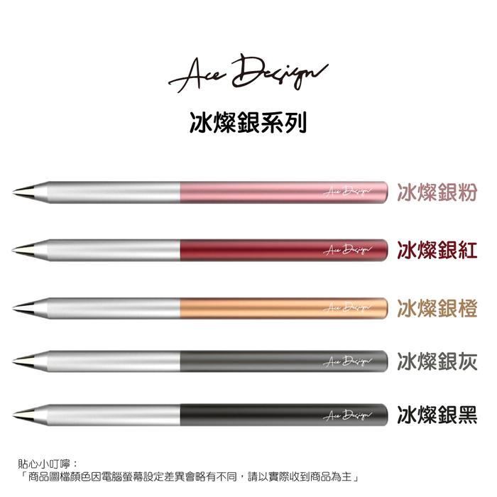(複製)【集購】AceDesign|客製化金屬永恆筆兩入組(附三款筆頭、義大利真皮筆套)
