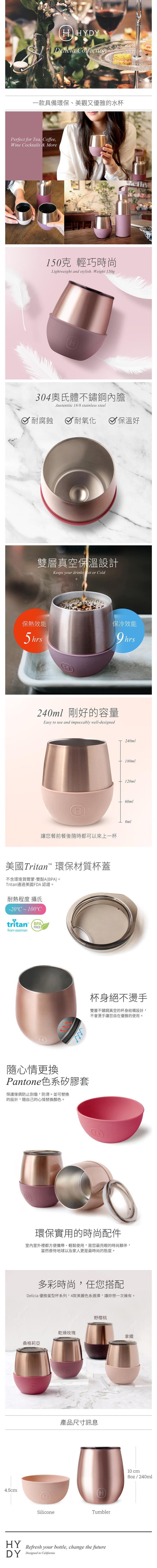 美國HYDY時尚蛋型杯 | CinCin Delicia系列-蜜粉金-野櫻桃