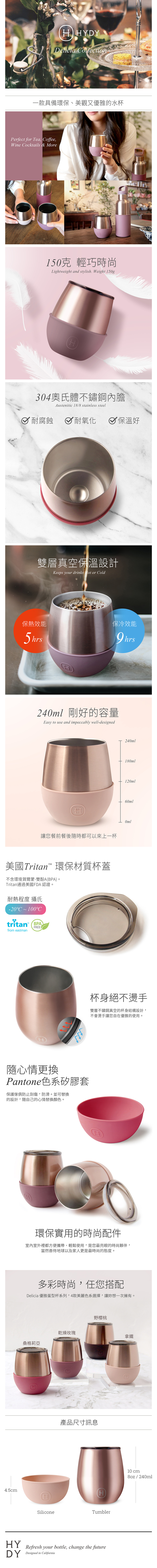 美國HYDY時尚蛋型杯   CinCin& Delicia-蜜粉金杯瓶組合