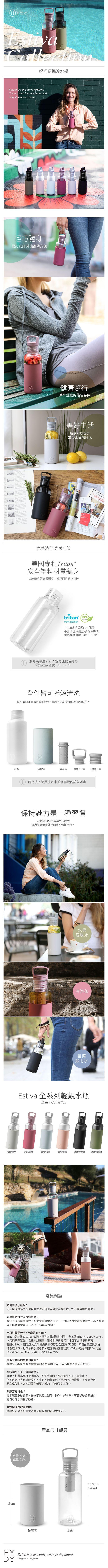 美國HYDY|Estiva 系列 輕靚水瓶 | 碳黑-海藻綠 590ml