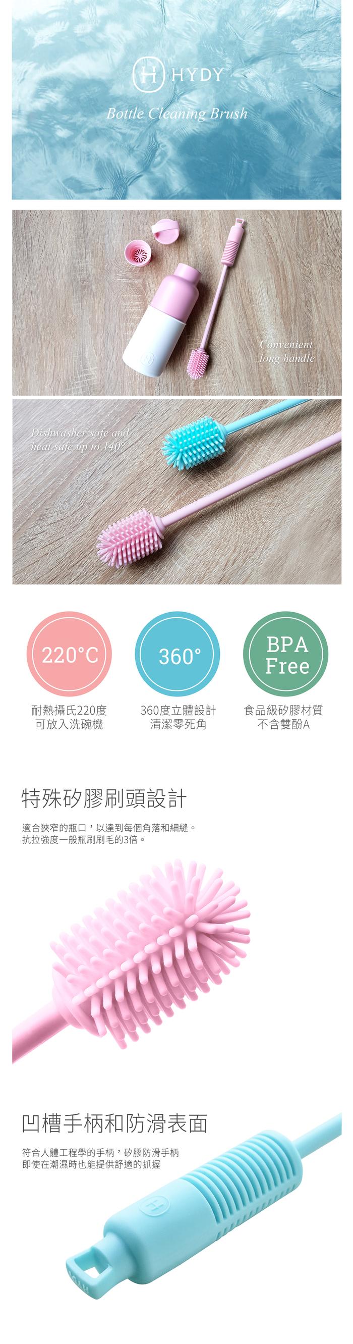 美國 HYDY│水瓶清洗專用刷具