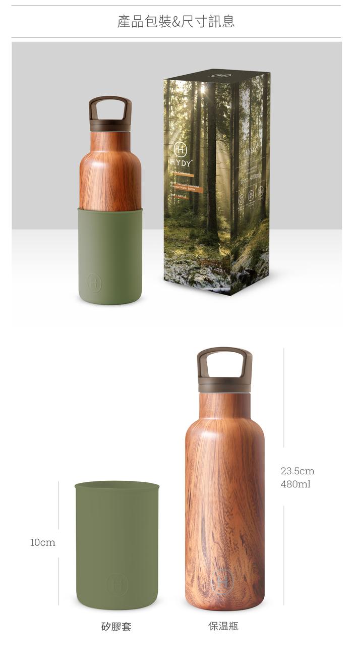 (複製)美國HYDY|CinCin Déco Collection  孔雀綠-木紋瓶 480 ml