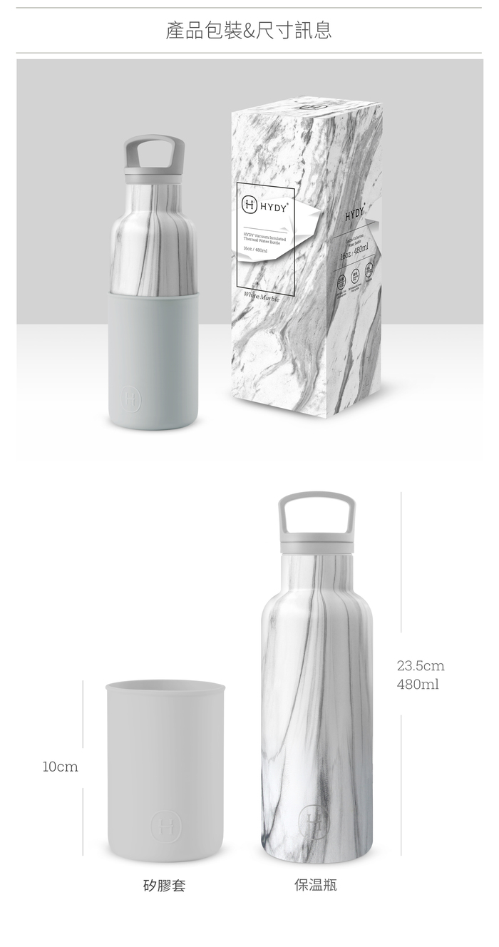 美國HYDY|CinCin Déco Collection  大理石瓶-雲灰 480 ml