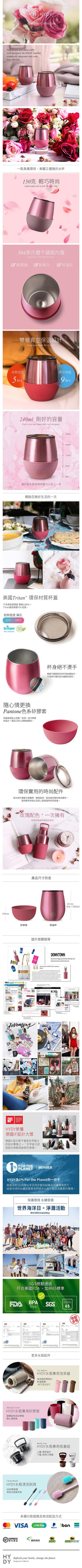 美國HYDY | Delicia 系列時尚蛋型杯(玫瑰金- 桑格莉亞)