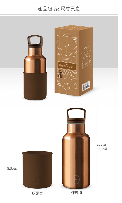 美國HYDY|CinCin Déco Collection  摩卡-古銅金 360 ml