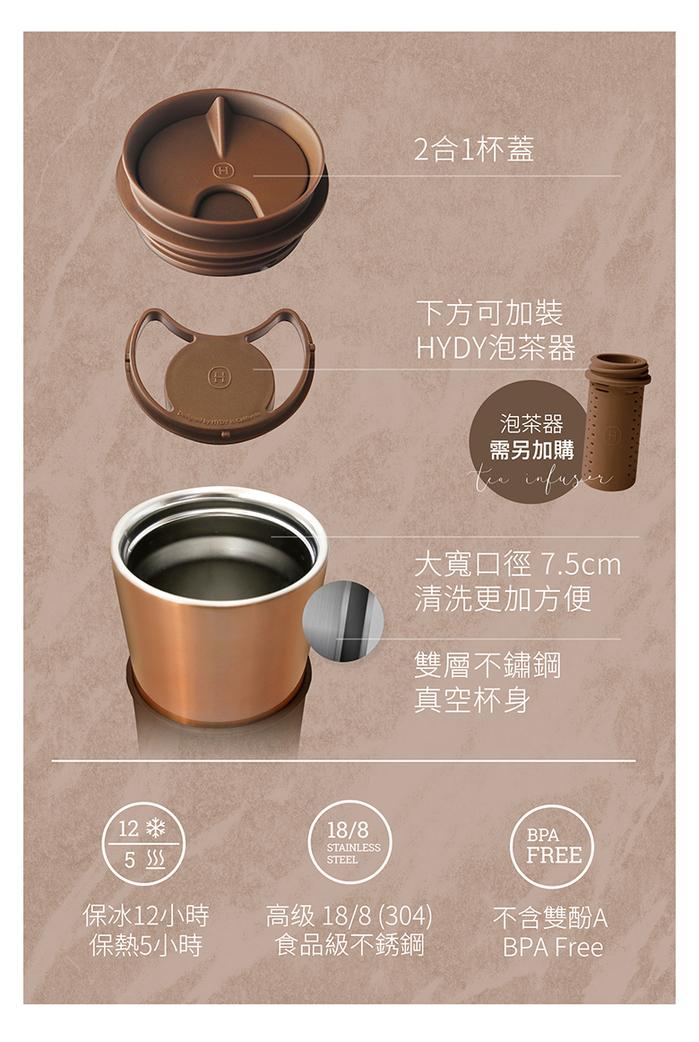 美國HYDY|兩用隨行保溫杯 古銅金-摩卡 450ml