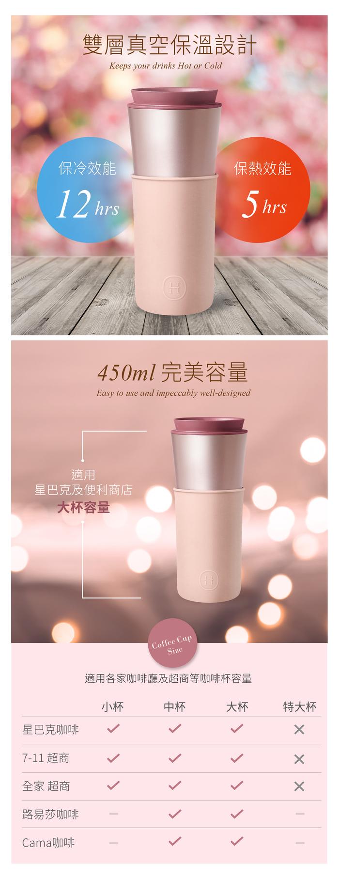(複製)美國HYDY|Delicia 兩用隨行保溫杯 450ml 珠光粉-櫻花粉
