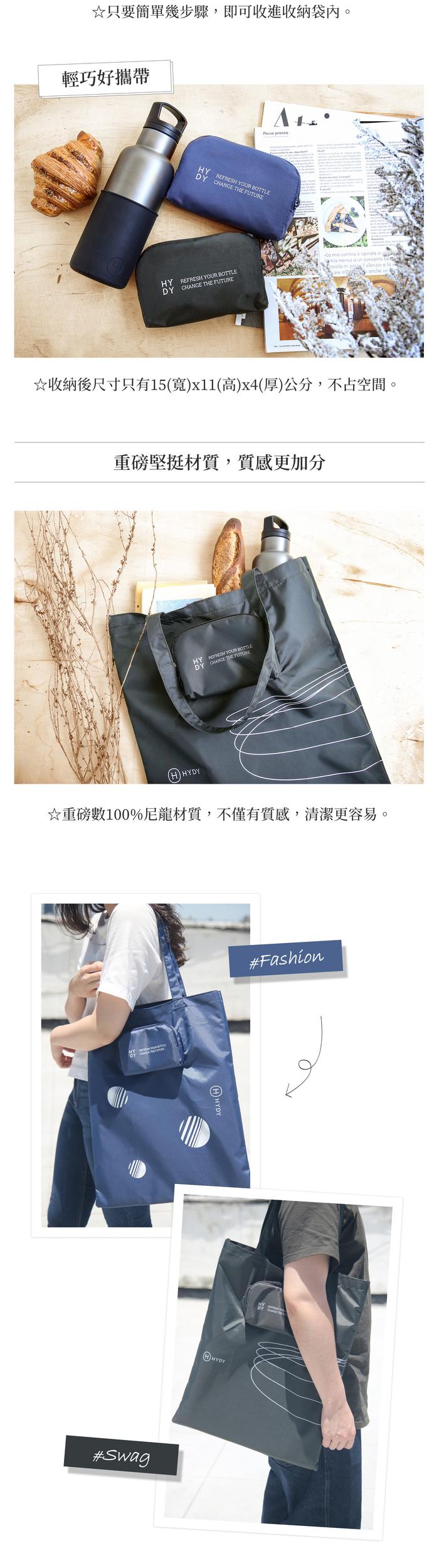 (複製)美國 HYDY 時尚環保購物袋┃普魯士藍