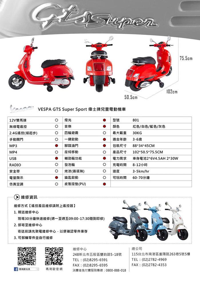 VESPA偉士牌 GTS Super Sport 童用電動摩托車/機車(經典白)