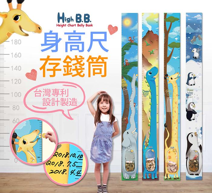 High BB|紀錄寶貝身高尺存錢筒