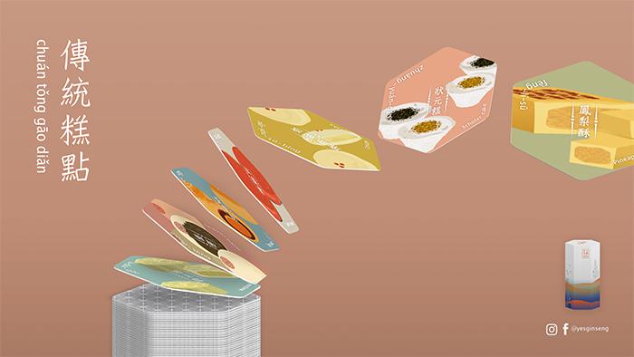 Yes! Ginseng|甘味人蔘 台灣飲食文化桌遊 (中/英文版)