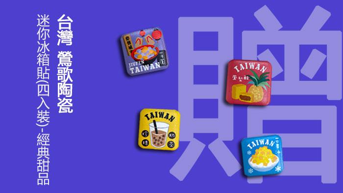(複製)【集購】Yes! Ginseng|甘味人蔘 台灣飲食文化桌遊 (中/英文版)