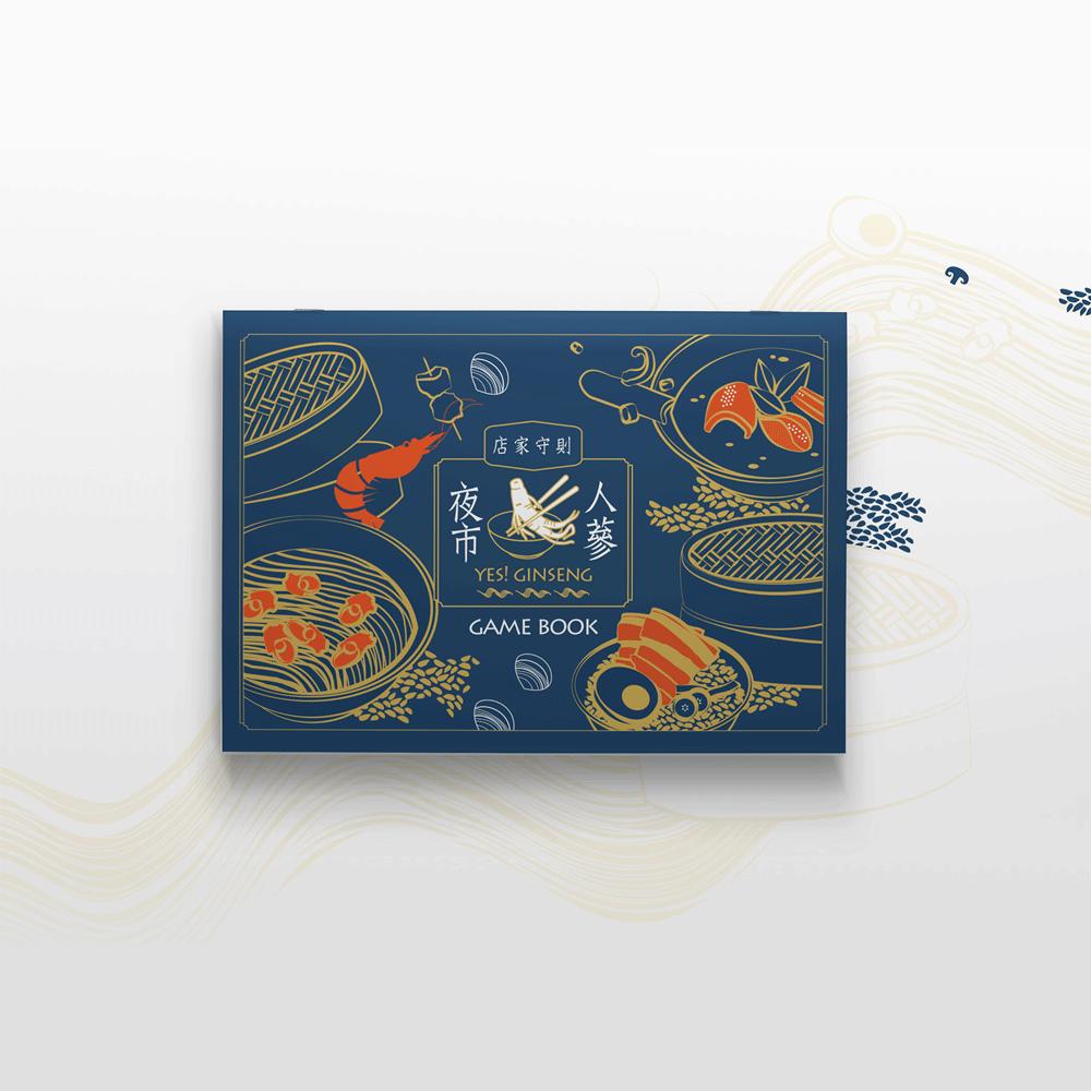 Yes! Ginseng|夜市人蔘 台灣夜市文化桌遊 豪華精裝版(中/英文版)