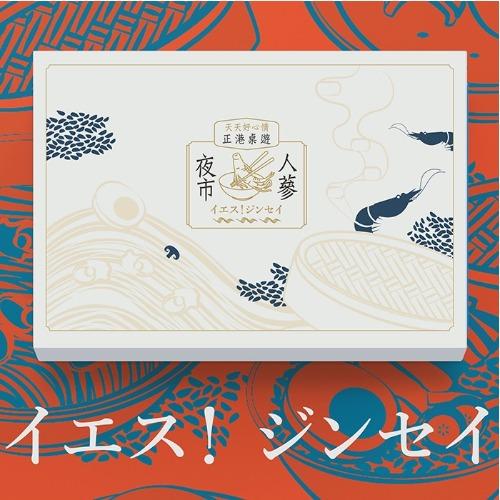蔘利商號|夜市人蔘 台灣夜市文化桌遊 豪華精裝版(中/日文版)