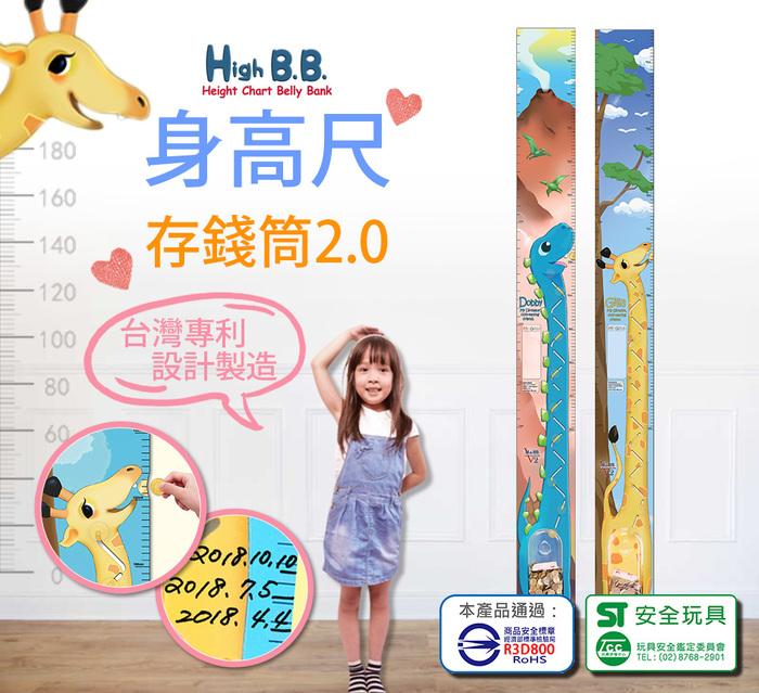 (複製)High BB|紀錄寶貝身高尺存錢筒