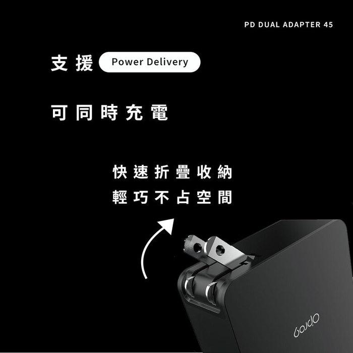 Opro9 | PD快充組 (雙工電源供應器45w + USB-C to Lightning線)