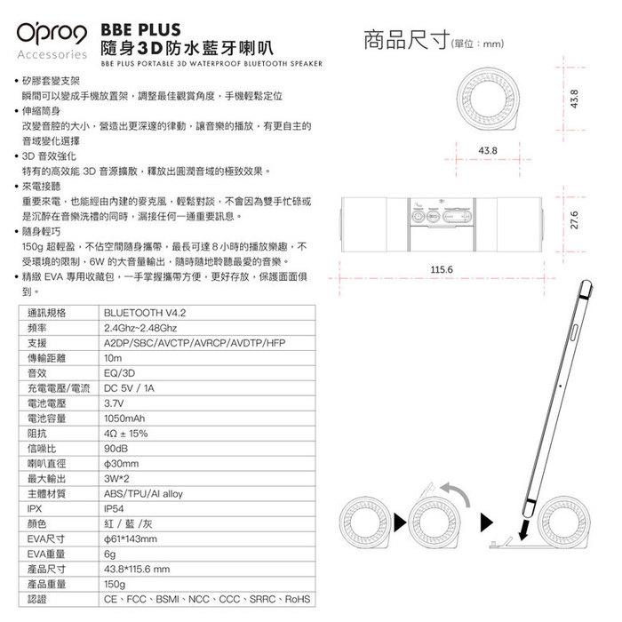 Opro9 | BBE PLUS 隨身3D防水藍牙喇叭
