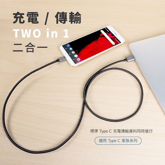 Opro9   USB-C to USB-A 3.1 編織傳輸充電線