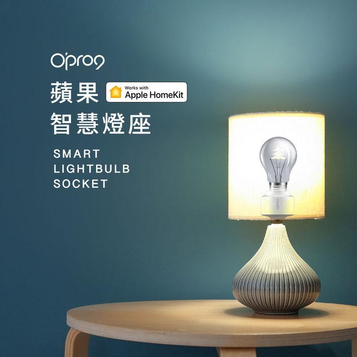 Opro9 | 智慧燈座