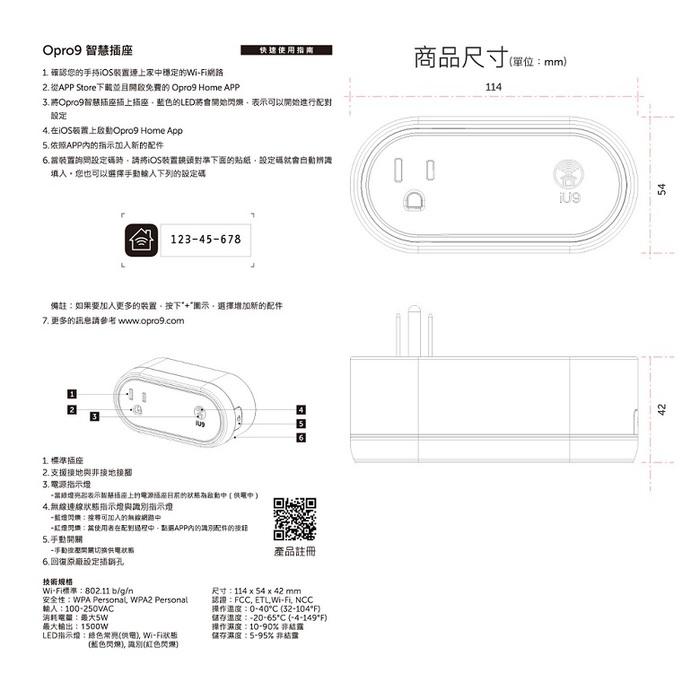 Opro9 | 智慧插座