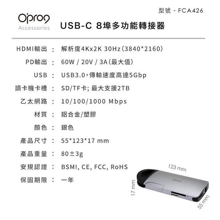 Opro9 | USB-C 8埠帶線多功能轉接器