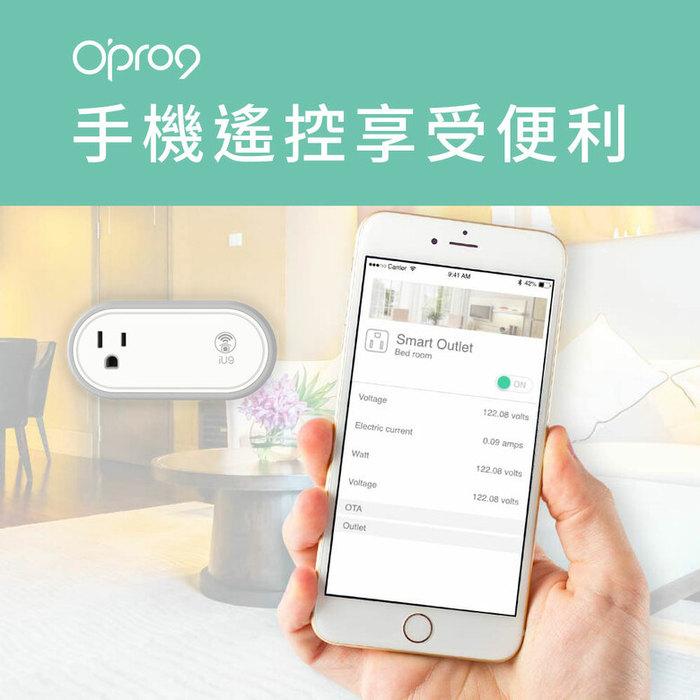 Opro9 | 智慧插座燈座組