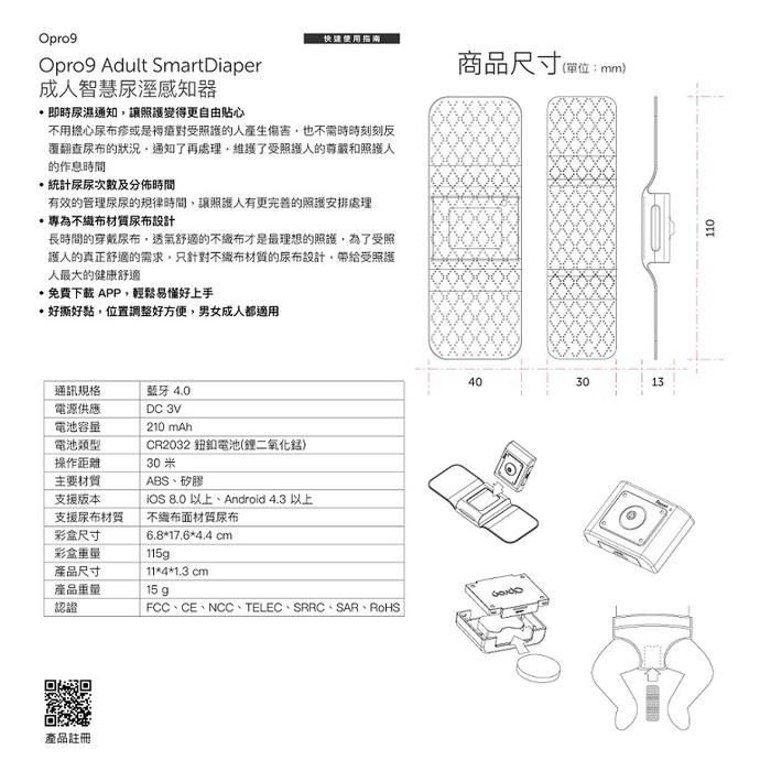 Opro9 | Adult SmartDiaper 成人智慧尿溼感知器