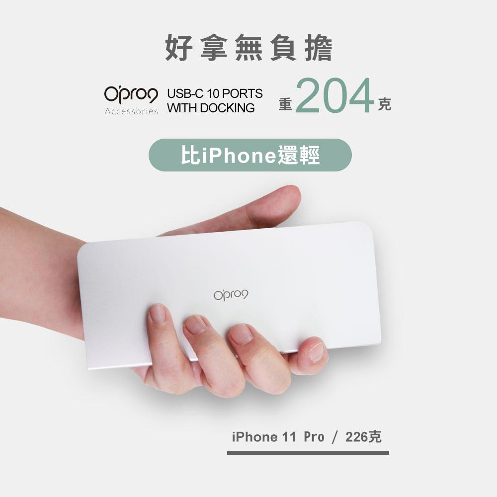 Opro9   USB-C 10埠帶線多功能轉接器