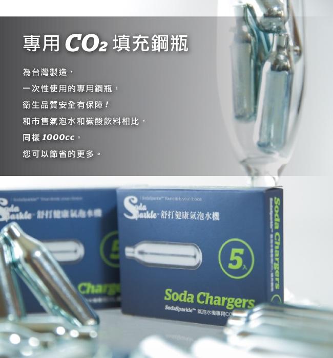 澳洲SodaSparkle|舒打健康氣泡水機-經典款(尊爵黑)SK-1L-BK