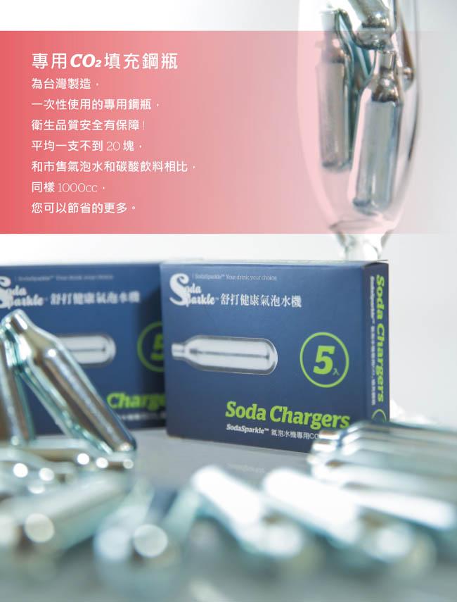SodaSparkle|舒打健康氣泡水機專用CO2鋼瓶-24入