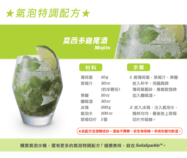 澳洲SodaSparkle 舒打健康氣泡水機-經典款(白)SK-1L-WH
