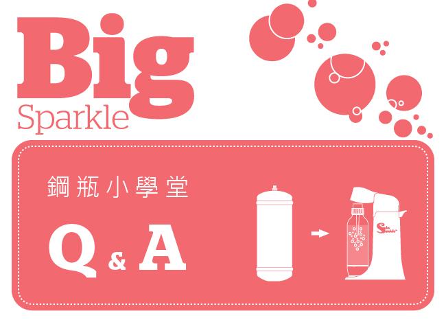 BigSparkle|大器款專用CO2鋼瓶
