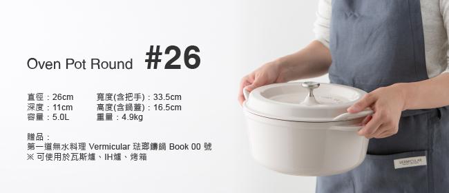 日本Vermicular|琺瑯鑄鐵鍋26cm(珍珠粉)VPOT26-PK