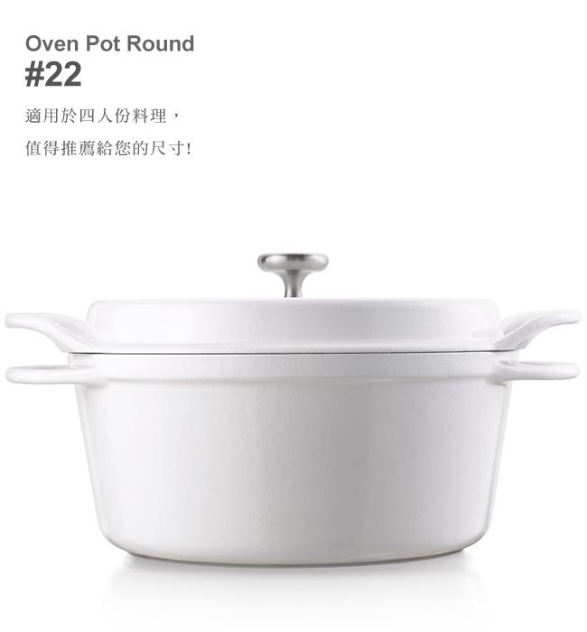 (複製)日本Vermicular|琺瑯鑄鐵鍋22cm(石頭色)VPOT22-ST