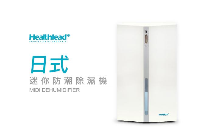 Healthlead|日式迷你防潮除濕機(白)