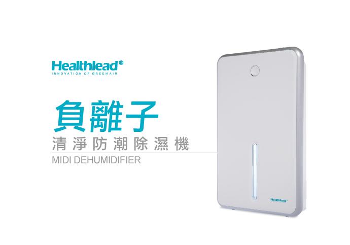 德國Healthlead|負離子清淨防潮除濕機EPI-608G