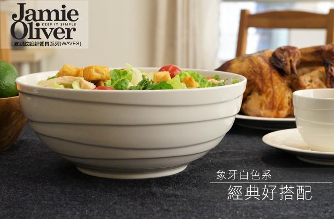 英國Jamie Oliver|波浪紋設計白瓷沙拉碗24公分
