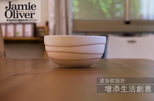 (複製)(複製)英國Jamie Oliver 波浪紋設計白瓷深盤23公分