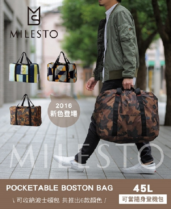 MILESTO|可收納波士頓包45L