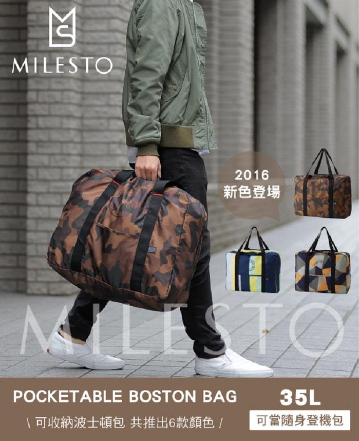 MILESTO|可收納波士頓包35L