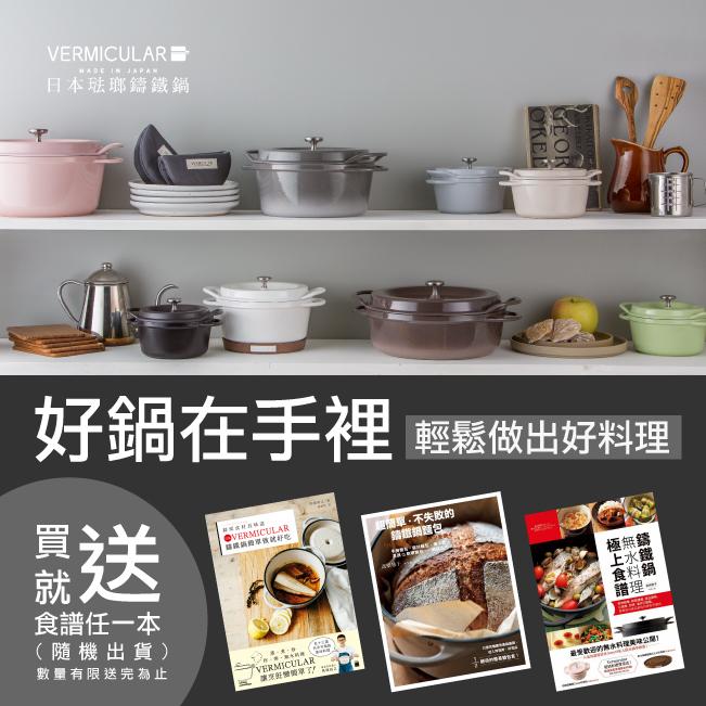 日本Vermicular|琺瑯鑄鐵鍋26cm淺鍋(碳黑)VPOT26S-MK