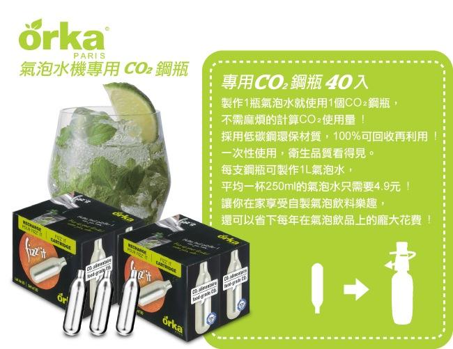 (複製)巴黎orka|氣泡水機專用CO2鋼瓶20入