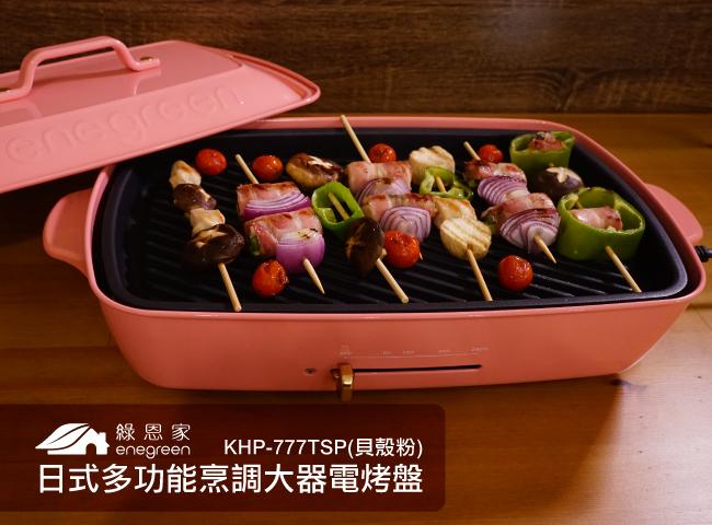 (複製)綠恩家enegreen|日式多功能烹調大器電烤盤 (經典紅)KHP-777TR