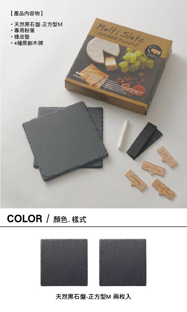 (複製)BRUNO|天然黑石盤-標準型