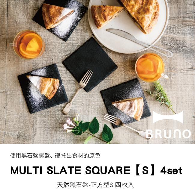 BRUNO|天然黑石盤-正方型S(4入組)