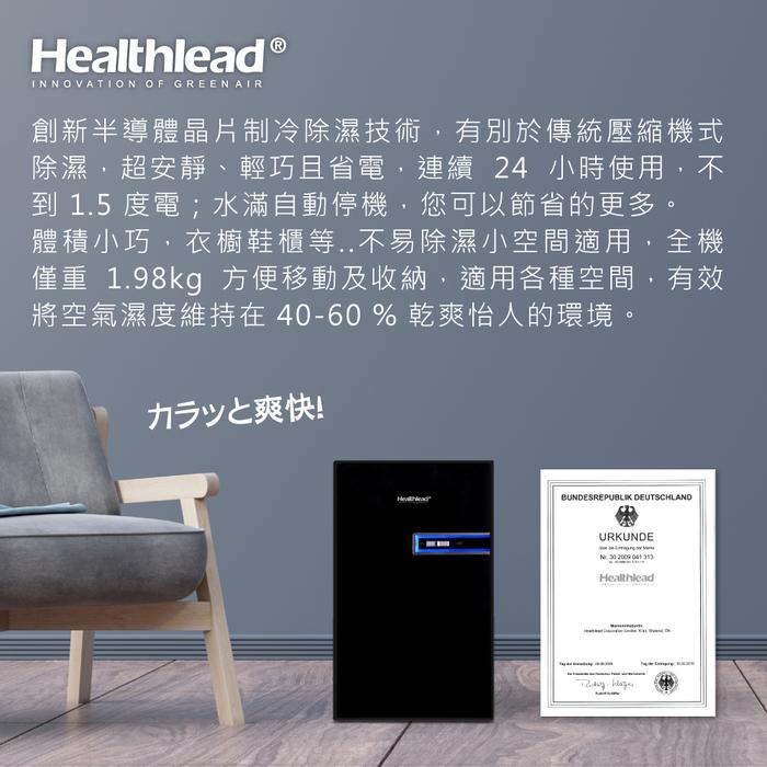 Healthlead|負離子清淨防潮除濕機 (全黑限定版)