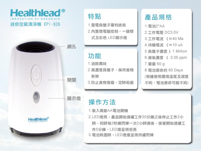 Healthlead|迷你空氣清淨機(白)EPI-939