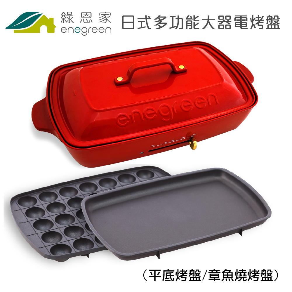 綠恩家enegreen 日式多功能烹調大器電烤盤 (經典紅)KHP-777TR